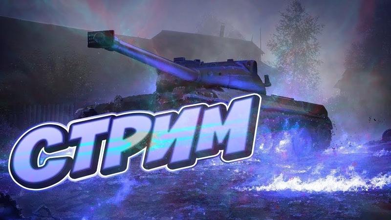 НОЧНЫЕ ПОКАТУШКИ ПОД МУЗЫКУ В World Of Tanks С ВАМИ Sania KUMATOZ