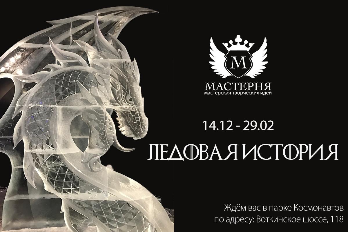 """Афиша Выставка Ледовых Скульптур """"Ледовая история"""""""