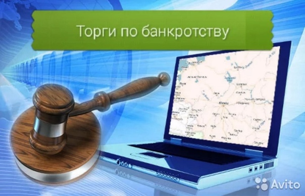 аукционы по банкротству оренбург