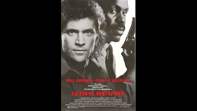 Смертельное оружие 1987 г смертельноеоружие