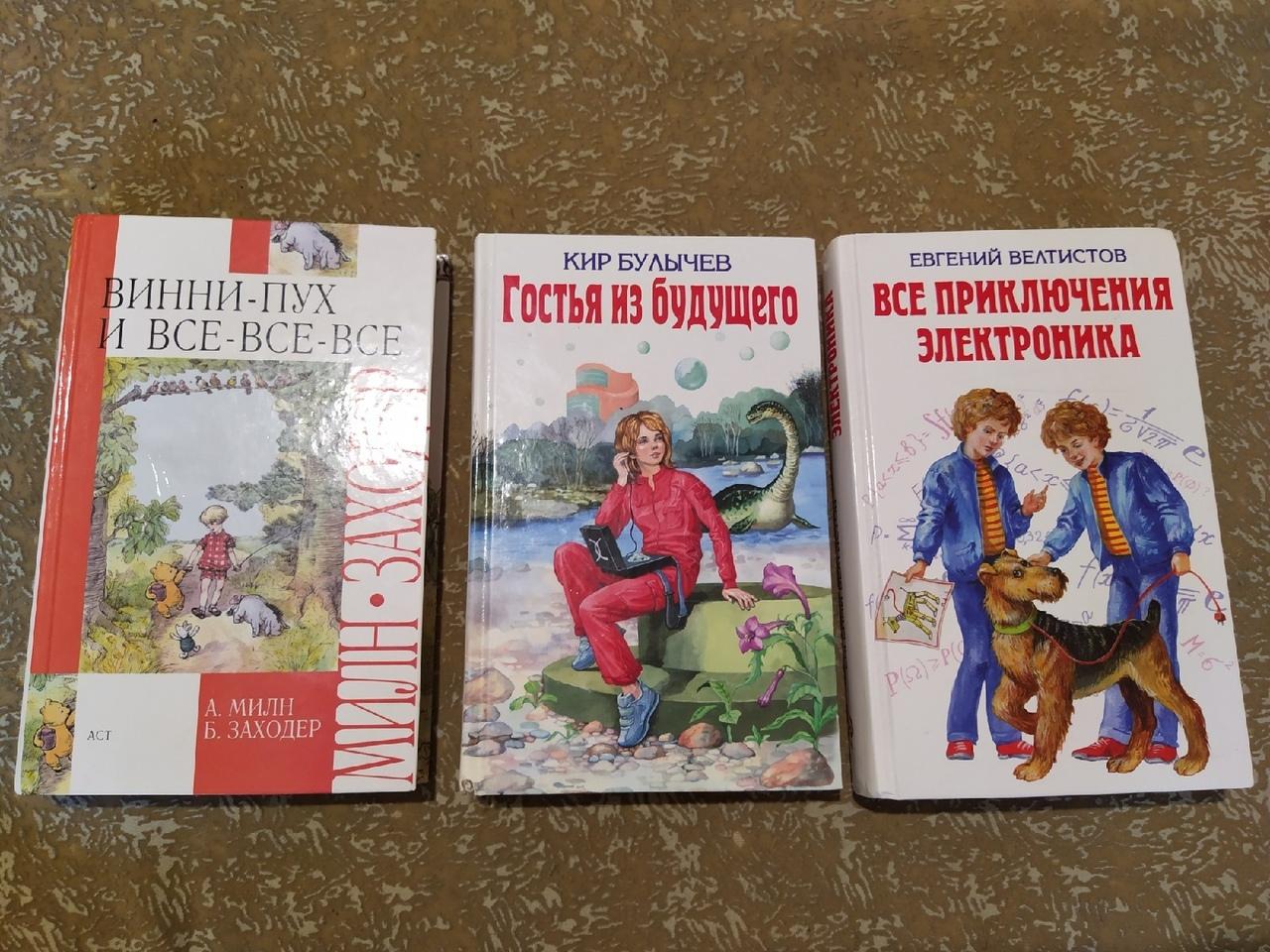 Продам детские книги в отличном и идеальном состояниях Винни