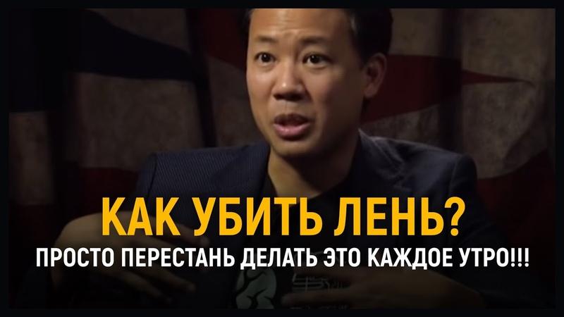 ТЫ БОЛЬШЕ НЕ БУДЕШЬ ЛЕНИТЬСЯ / Джим Квик