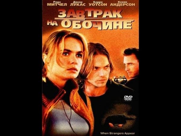 Завтрак на обочине2001/триллер/девушку преследует банда убийц