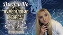 Джули По Лекция в белых облаках Нумерология бизнеса Москва 17 04 2019