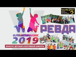 Ревда. Конкурс детской спортивной красоты