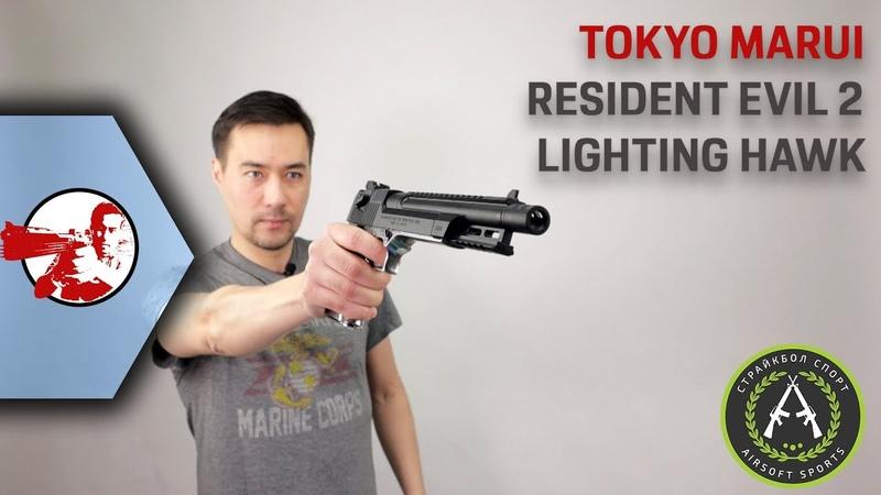 Tokyo Marui Resident Evil 2 Lighting Hawk Desert Eagle