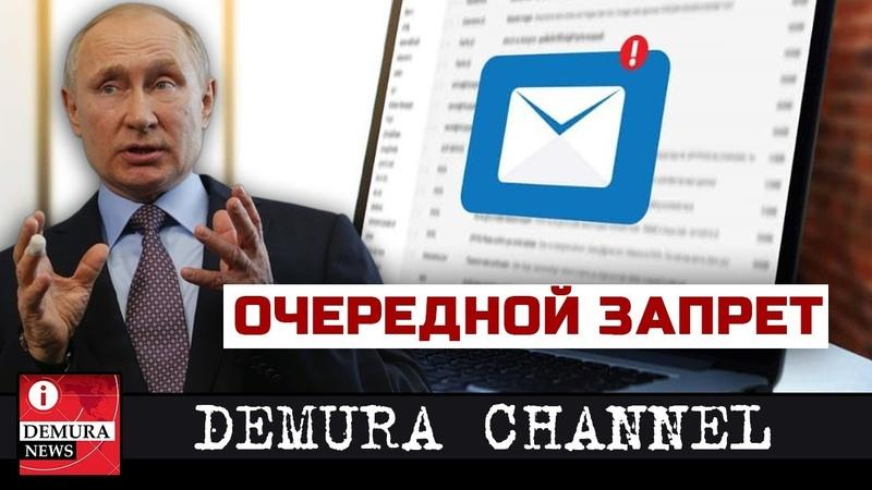 Маразм прогрессирует: Анонимную переписку по электронной почте в РФ запретят