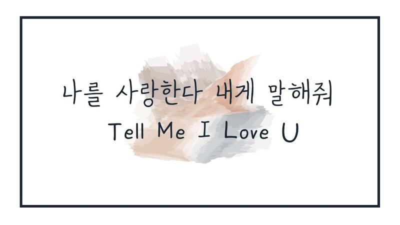 자작곡 이상 Lee Sang 나를 사랑한다 내게 말해줘 Tell Me I Love U
