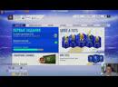 FIFA 19 PS4 Все сюдаИграем в FUT DRAFT!!