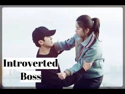 Дорама Чувствительный босс Замкнутый босс Introverted Boss Когда исчезнет слово