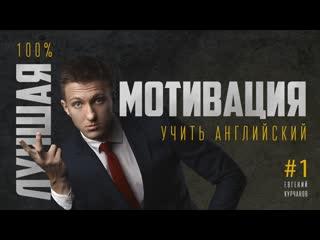 Мотивация учить английский - Евгений Курчанов