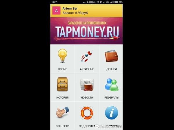 Мобильный заработок 2019 1000 р. в неделю с TAP MONEY