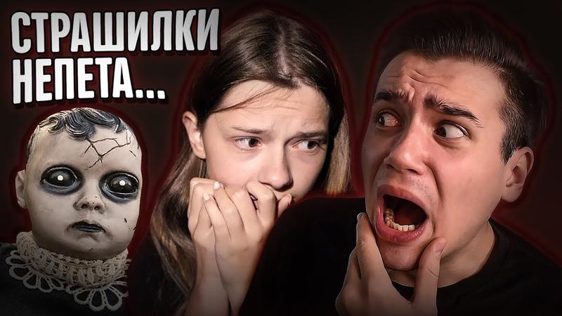 СТРАШИЛКИ НЕПЕТА Nepeta страшилки Страшные истории на ночь Реакция