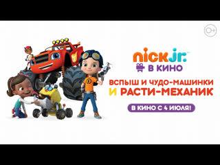 Вспыш и чудо-машинки и Расти-механик / в кино с 4 июля
