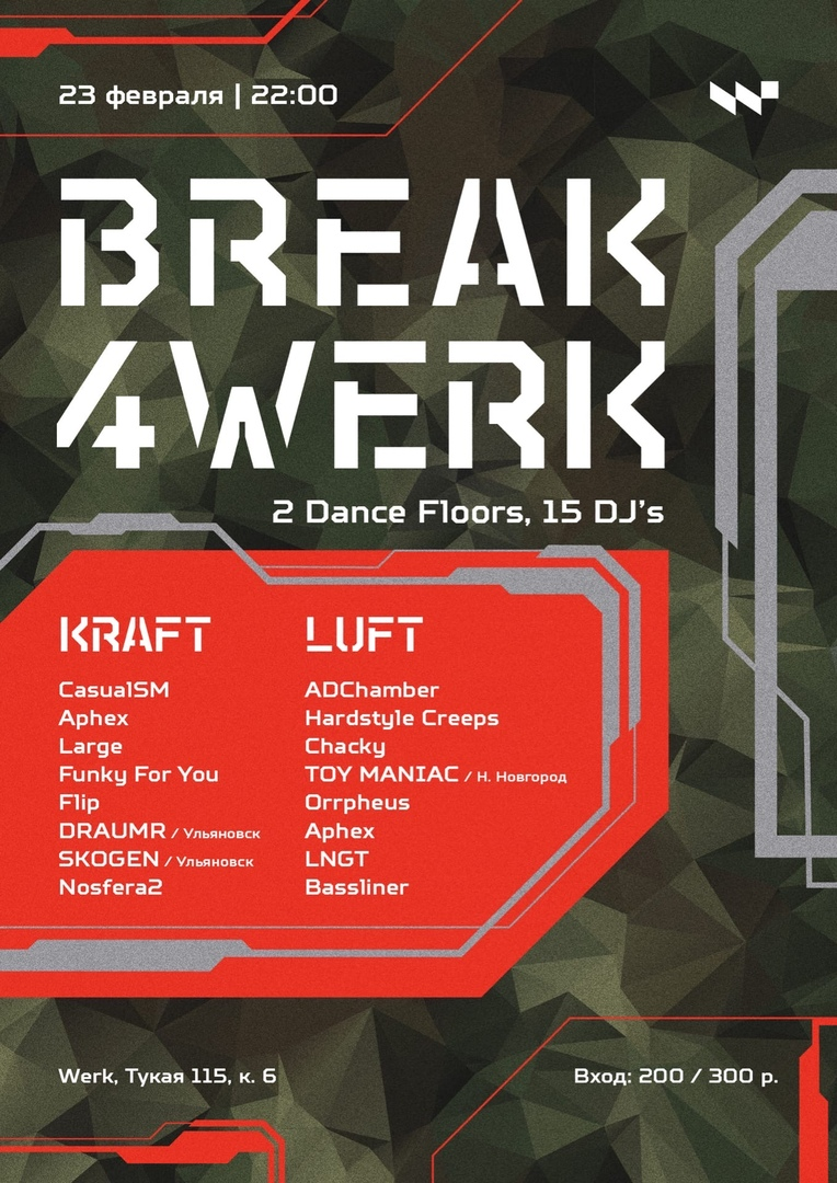 Афиша 23/02 Break4werk