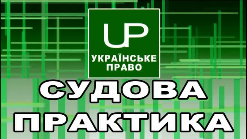 Різниця між тотожним та продовженим злочином. Судова практика. Українське право. Випуск 2019-12-13