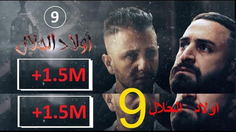 Wlad Hlal - Episode 09   Ramdan 2019   أولاد الحلال - الحلقة 9 التاسعة