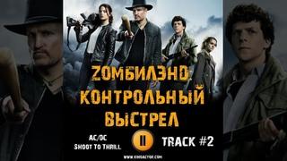 Фильм ЗОМБИЛЭНД КОНТРОЛЬНЫЙ ВЫСТРЕЛ музыка OST 2 ACDC   Shoot To Thrill Woody Harrelson