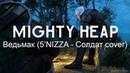 Песня Ведьмака Mighty Heap Ведьмак 5`NIZZA Солдат cover