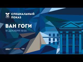 """Онлайн-трансляция обсуждения фильма """"Ван Гоги"""" с актером Евгением Ткачуком."""