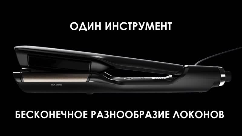 Новинка - щипцы ghd Oracle