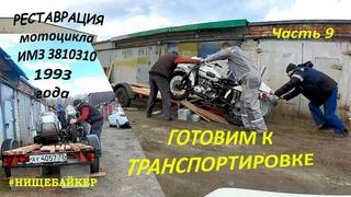 """Реставрация мотоцикла ИМЗ """"Урал"""" часть 9 Готовим к транспортировке"""
