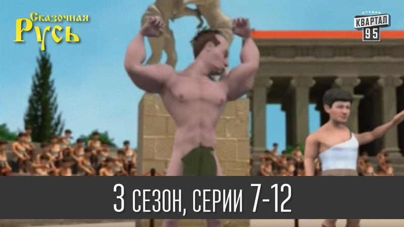 Мультфильм Сказочная Русь 3 - все серии подряд | 7 - 12 серии (третий сезон) Мультфильмы онлайн