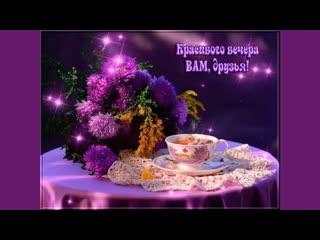 Доброго воскресного вечера! Автор: Зоя Беликова