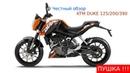 Честный обзор! Мотоцикл KTM Duke 125/200/250. Тест-драйв КТМ Дюк 200