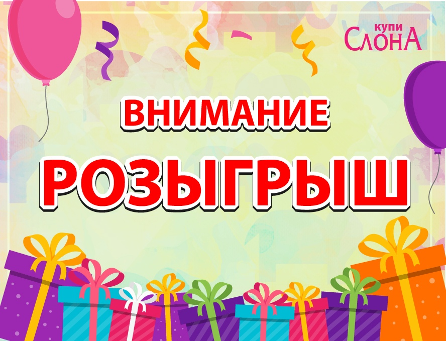 """Афиша Омск Розыгрыш """"Купи Слона"""""""