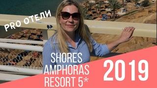 Полный свежий видеообзор отеля SHORES AMPHORAS RESORT 5, Египет, ШармЭль-Шейх. 2019 год