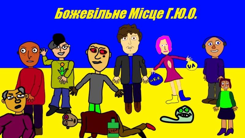 Божевільне Місце Getman Animation Юра Гетьманець обьединение видео серий