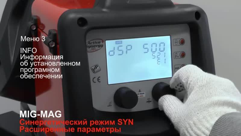 Сварочный полуавтомат ELECTROMIG 450 SYNERGIC AQUA