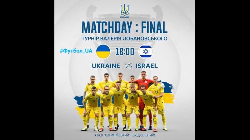 Україна Ізраїль 2019 Украина Израиль огляд обзор Україна Лобановский Кубок Київ Kyiv Ukraine Израиль Футбол UA