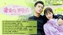 電視劇《親愛的,熱愛的》插曲 - 《亲爱的,热爱的》主题曲 - Go Go Squid OST