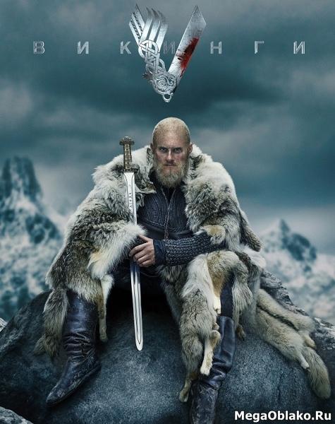 Викинги (6 сезон: 1-3 серия из 20) / Vikings / 2019 / WEB-DLRip + WEB-DL (1080p)
