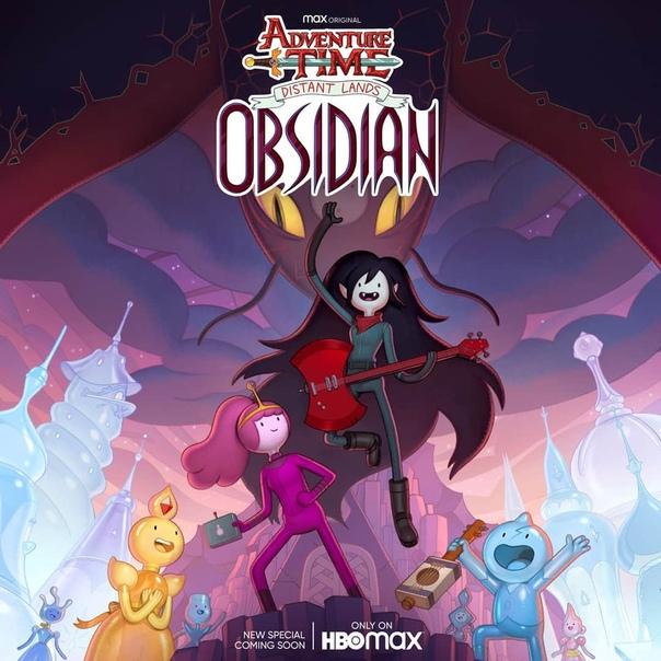 Постер второго спецвыпуска «Времени приключений» под названием «Обсидиан»