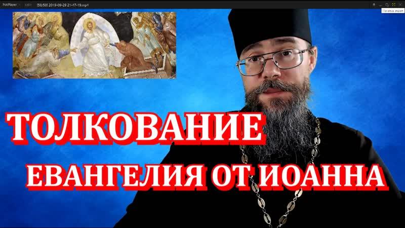 Иоанн 1:1-5. Продолжение. О Сотворении мира и об Ангельской иерархии.