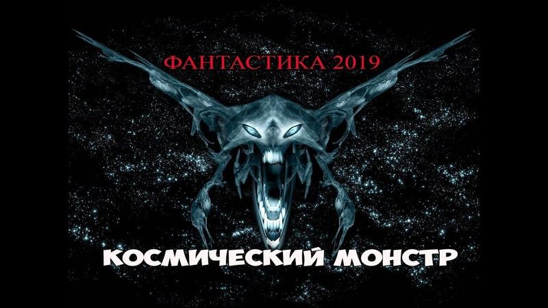 Фантастика 2019 ШЕДЕВР КИНО! «КОСМИЧЕСКИЙ МОНСТР» Триллеры фильмы 2019