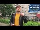 Кандидат в депутаты горсовета Мурманска Зажигин Алексей 11 й избирательный округ