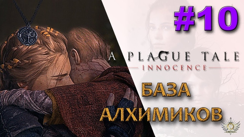 A PLAGUE TALE INNOCENCE 10 БАЗА АЛХИМИКОВ