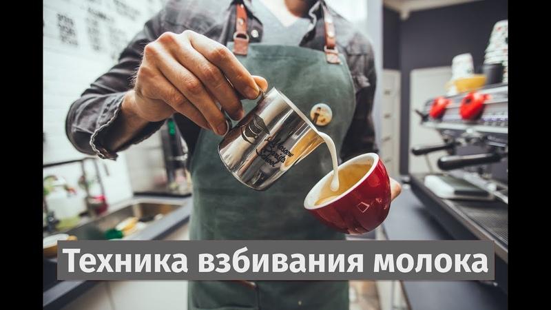 Как взбивать молоко. Растительное молоко. Московская школа бариста