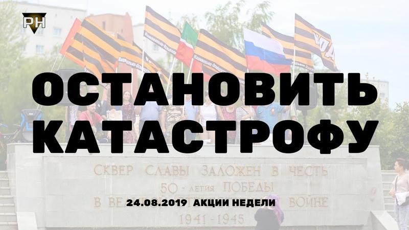ОСТАНОВИТЬ КАТАСТРОФУ (24.08.2019 Акции недели)