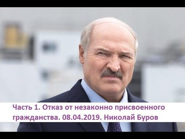 Часть 1 Отказ от незаконно присвоенного гражданства 2019 04 08 Николай Буров
