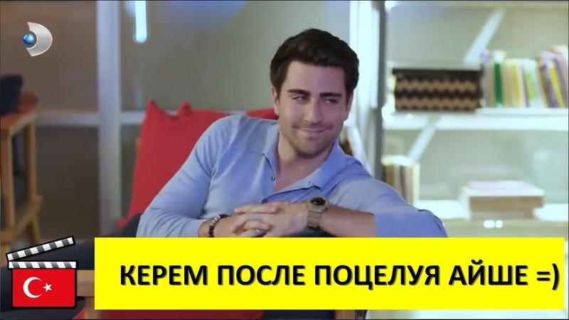 Айше поцеловала Керема Разговор после Любовь напоказ 18 серия