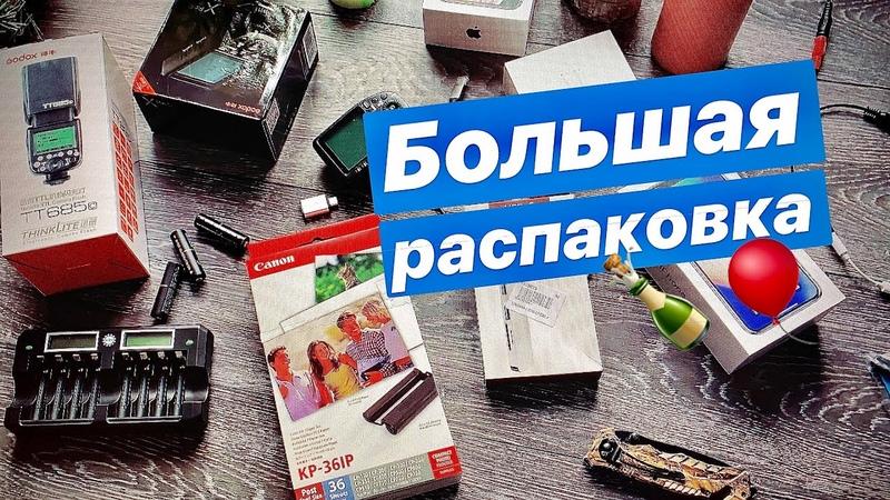 USB C card reader Вспышка Godox картридж Selphy KP Большая Распаковка