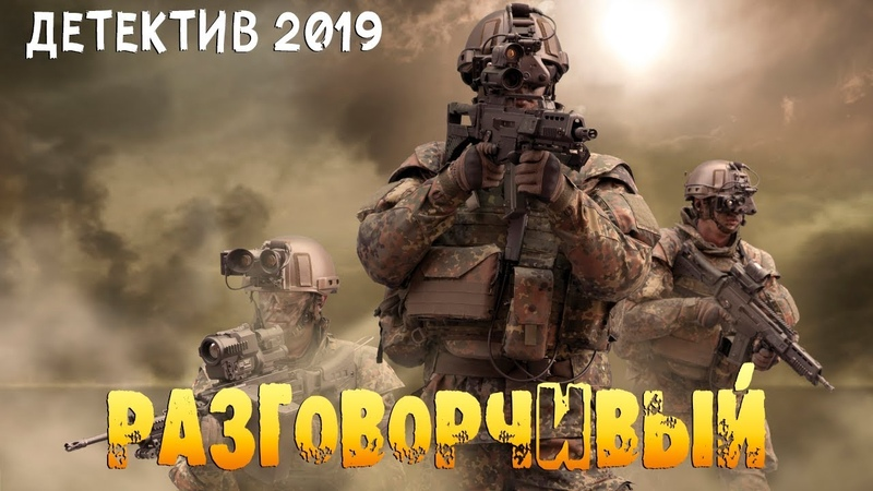 Премьера 2019 запутает следака!! ** РАЗГОВОРЧИВЫЙ ** Русские детективы 2019 новинки / ФИЛЬМЫ 2019 HD