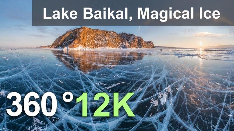 Над оз. Байкал - Волшебный лёд ...