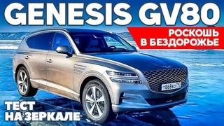 Genesis GV80 роет под Бентли, играя ценой. ТЕСТ ДРАЙВ ОБЗОР 2021