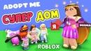 Adopt me ROBLOX 😘 Обалдеть какой ДОМ 🤩 Моя большая семья в гостях у Маруси !